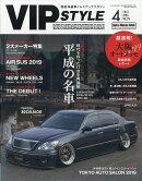 VIP STYLE (ビップ スタイル) 2019年 04月号 [雑誌]