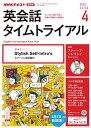 NHK ラジオ 英会話タイムトライアル 2019年 04月号 [雑誌]