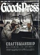 Goods Press (グッズプレス) 2019年 04月号 [雑誌]