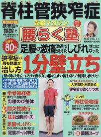 脊柱管狭窄症克服マガジン 腰らく塾 2019年 04月号 [雑誌]