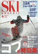 スキーグラフィック 2019年 04月号 [雑誌]
