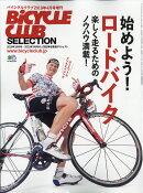 BiCYCLE CLUB SELECTION (バイシクルクラブセレクション)始めよう!ロードバイク 2019年 04月号 [雑誌]