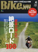 BikeJIN (培倶人) 2019年 04月号 [雑誌]