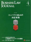 BUSINESS LAW JOURNAL (ビジネスロー・ジャーナル) 2019年 04月号 [雑誌]