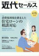近代セールス 2019年 4/15号 [雑誌]