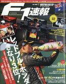 F1 (エフワン) 速報 2019年 4/4号 [雑誌]