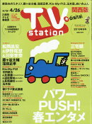 TV station (テレビステーション) 関西版 2019年 4/13号 [雑誌]