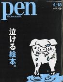 Pen (ペン) 2019年 4/15号 [雑誌]