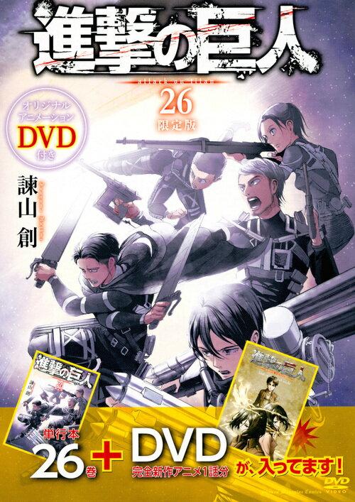 DVD付き 進撃の巨人(26)限定版 (講談社キャラクターズライツ) [ 諫山 創 ]