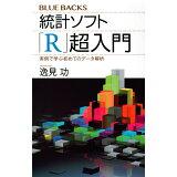 統計ソフト「R」超入門 (ブルーバックス)