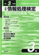 全商情報処理検定模擬試験問題集3級(令和3年度版)