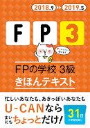''18〜'19年版 FPの学校 3級 きほんテキスト