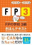FPの学校3級きほんテキスト('18~'19年版) (ユーキャンの資格試験シリーズ)