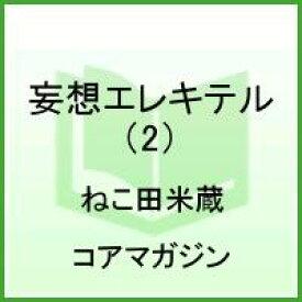 妄想エレキテル(2) (ドラコミックス) [ ねこ田米蔵 ]