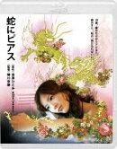 蛇にピアス【Blu-ray】