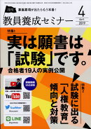 教員養成セミナー 2019年 04月号 [雑誌]
