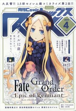 月刊 Comic REX (コミックレックス) 2019年 04月号 [雑誌]