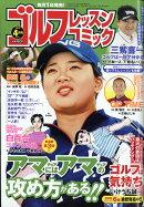 ゴルフレッスンコミック 2019年 04月号 [雑誌]