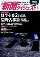 新聞ダイジェスト 2019年 04月号 [雑誌]