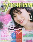 SEVENTEEN (セブンティーン) 2019年 04月号 [雑誌]