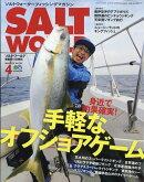 SALT WORLD (ソルトワールド) 2019年 04月号 [雑誌]