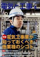 電気と工事 2019年 04月号 [雑誌]