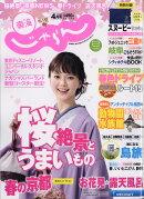 東海じゃらん 2019年 04月号 [雑誌]