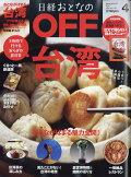 日経おとなの OFF (オフ) 2019年 04月号 [雑誌]