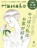 Hanako (ハナコ) 2019年 04月号 [雑誌]