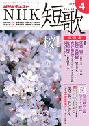 NHK 短歌 2019年 04月号 [雑誌]