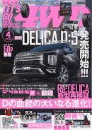 LET'S GO (レッツゴー) 4WD 2019年 04月号 [雑誌]