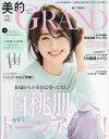 美的GRAND(グラン) vol.3