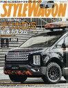 STYLE WAGON (スタイル ワゴン) 2019年 04月号 [雑誌]