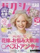 ゼクシィ北海道 2019年 04月号 [雑誌]
