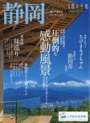 別冊 旅の手帖 2019年 04月号 [雑誌]