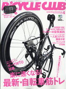 BiCYCLE CLUB (バイシクル クラブ) 2019年 04月号 [雑誌]