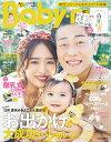 Baby-mo (ベビモ) 2019年 04月号 [雑誌]