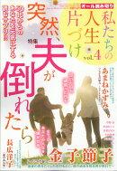 Young Love Comic aya(ヤング ラブ コミック アヤ)増刊 私たちの人生片づけ vol.4 2019年 04月号 [雑誌]