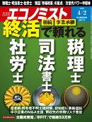 エコノミスト 2019年 4/2号 [雑誌]