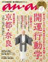 anan (アンアン) 2019年 4/10号 [雑誌]