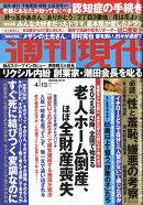 週刊現代 2019年 4/13号 [雑誌]