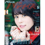 声優パラダイスR(vol.34(2020)) 中島由貴/大西亜玖璃 (AKITA DXシリーズ)