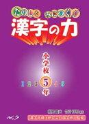 たのしくみにつく!!漢字の力(小学校5年)