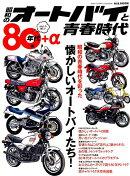 昭和のオートバイと青春時代