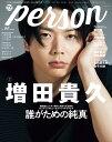 TVガイドPERSON(vol.90) 話題のPERSONの素顔に迫るPHOTOマガジン 特集:増田貴久 誰がための純真 (TOKYO NEWS …