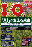 I/O (アイオー) 2019年 04月号 [雑誌]