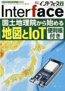 Interface (インターフェース) 2019年 04月号 [雑誌]