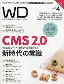 Web Designing (ウェブデザイニング) 2019年 04月号 [雑誌]