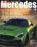 only Mercedes (オンリーメルセデス) 2019年 04月号 [雑誌]
