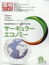 環境ビジネス 2019年 04月号 [雑誌]